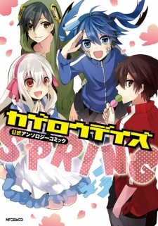 Kagerou Daze Koushiki Anthology Comic: Spring