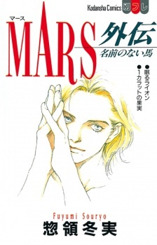 Mars Gaiden: Namae no Nai Uma