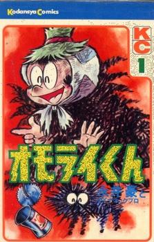 Omorai-kun