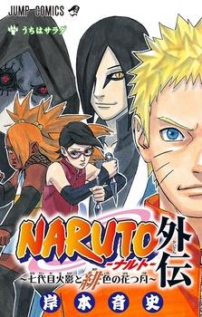 Naruto Gaiden: Nanadaime Hokage to Akairo no Hanatsuzuki