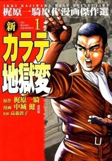 Shin Karate Jigoku-hen