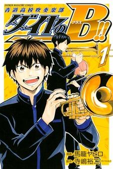 Diamond no Brass!!: Seidou Koukou Suisougaku-bu