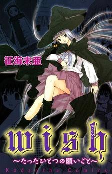 Wish: Tatta Hitotsu no Negaigoto