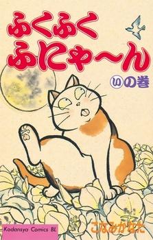 Fukufuku Fu-nya~n