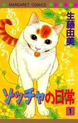 Zoccha no Nichijou