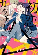 Hatsukoi no Katachi wa △