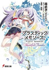 Plastic Memories: Heartfelt Thanks