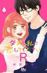 Dame na Watashi ni Koishite Kudasai Returns