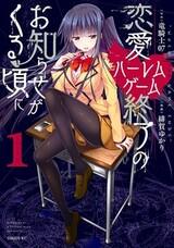 Renai Harem Game Shuuryou no Oshirase ga Kuru Koro ni