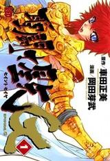 Saint Seiya Episode G
