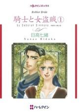 Kishi to Onna Touzoku