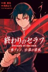 Owari no Seraph: Ichinose Guren, 16-sai no Catastrophe