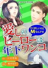 Aishi no Hero wa Toshishita Wanko: Takumashii kedo M nan desu.
