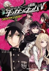 New Danganronpa V3: Minna no Koroshiai Shingakki Comic Anthology