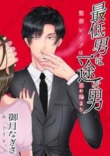 Saitei Otoko wa Ichizu na Otoko: Kankin Rape wa Koi no Hajimari