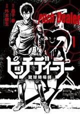 Pitch Dealer: Shuukyuu Tobashi