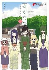 Yuri-Natsu: Minshuku Kagaya