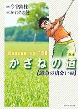 Kasane no Tao