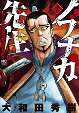 Nobunaga-sensei