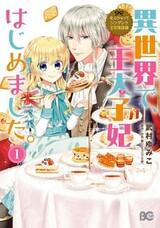 Nanchatte Cinderella: Oukyuu Inbou-hen - Isekai de, Outaishihi Hajimemashita.
