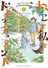 Neko to Watashi to Deutschland