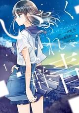 Inakunare, Gunjou: Fragile Light of Pistol Star