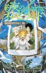 Yakusoku no Neverland: Norman kara no Tegami
