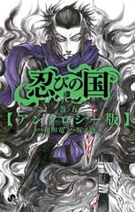 Shinobi no Kuni: Anthology-ban