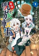 Saikyou Juzoku Tensei: Majutsu Otaku no Risoukyou