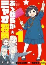 Ah! Warera ga Myao Shougun
