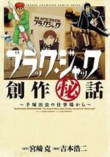 Black Jack Sousaku Hiwa: Tezuka Osamu no Shigotoba kara