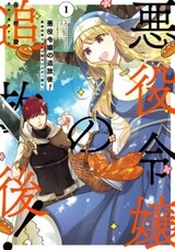 Akuyaku Reijou no Tsuihougo!: Kyoukai Kaikaku Gohan de Yuuyuu Sister-gurashi