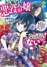 Watashi wa Akuyaku Reijou nanka ja Nai!!: Yamitsukai dakara tte Kanarazushimo Akuyaku dato Omouna yo