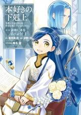 Honzuki no Gekokujou: Shisho ni Naru Tame ni wa Shudan wo Erandeiraremasen Dai 3-bu - Ryouchi ni Hon wo Hirogeyou!