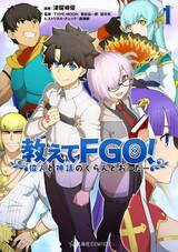 Oshiete FGO!: Ijin to Shinwa no Grand Order