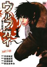 Wolf Guy: Ookami no Monshou