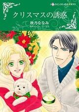 Christmas no Yuuwaku