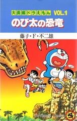 Daichouhen Doraemon