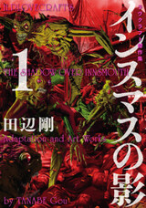 Innsmouth no Kage: Lovecraft Kessakushuu