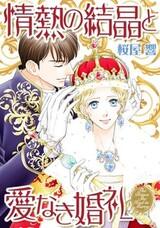 Jounetsu no Kesshou to Ainaki Konrei