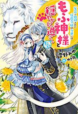Enzai de Shokei sareta Koushaku Reijou wa Konse dewa Mofugami-sama to Odayaka ni Sugoshitai