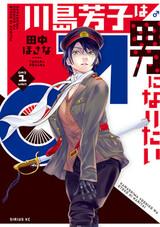 Kawashima Yoshiko wa Otoko ni Naritai