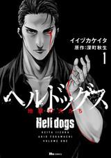 Hell Dogs: Jigoku no Inu-tachi
