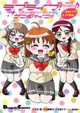 Love Live! Sunshine!! Comic Anthology: Nakane Nata 4-koma Gekijou