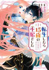 Tensei shitara 15-sai no Ouhi deshita: Moto Shachiku no Watashi ga, Toshishita no Kokuou Heika ni Semarareteimasu!?