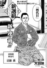 Shinsengumi to Issho