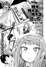 Sai-kun no Psycho na Psycho no Tsukaikata