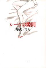 Sheets no Sukima