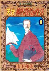 Tensai Yanagisawa Kyouju no Seikatsu