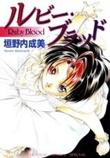 Ruby Blood